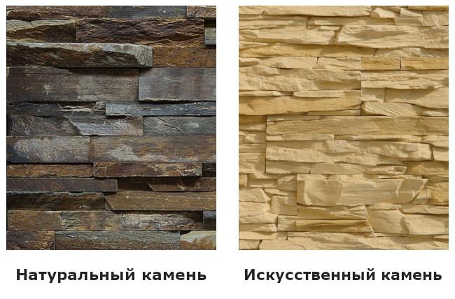 отличия камня